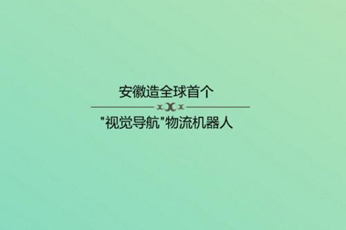 """安徽造全球首个""""视觉导航""""物流机器人"""
