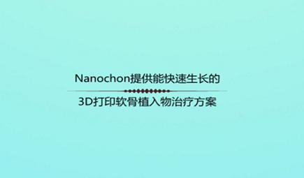Nanochon提供能快速生长的3D打印软骨植入物治疗方案