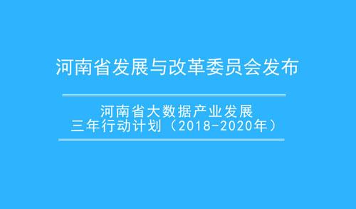 《河南省大数据产业发展三年行动计划(2018-2020年)》