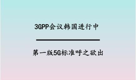 3GPP会议韩国进行中 第一版5G标准呼之欲出