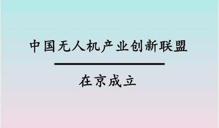 中国无人机产业创新联盟在京成立