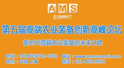 第五届高端农业装备创新高峰论坛