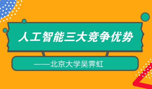 北京大学吴霁虹:人工智能三大竞争优势