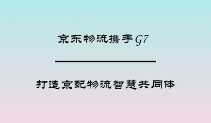 京东物流携手G7 打造京配物流智慧共同体