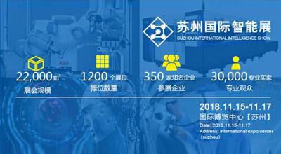 2018苏州国际智能展览会暨高端数控、机器人自动化、激光展