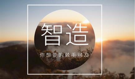 政策利好和产业集聚,中国智造之路已行至何处?