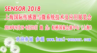 2018上海国际传感器与微系统技术及应用展览会