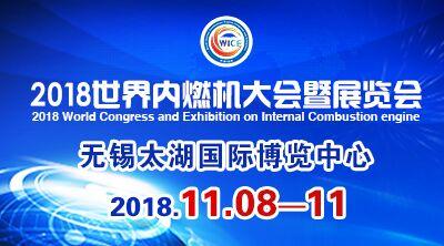 2018世界内燃机大会暨展览会