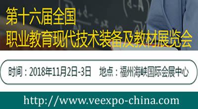 第十六届全国职业教育现代技术装备及教材展览会