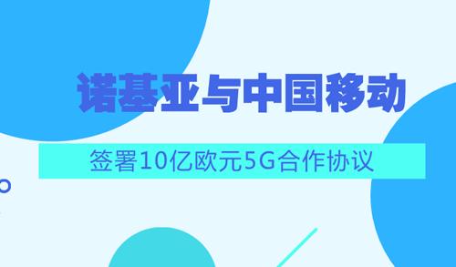 诺基亚与中国移动签署10亿欧元5G合作协议