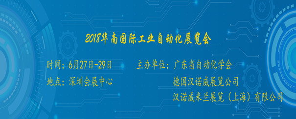 2018华南注册送28元体验金工业自动化展览会