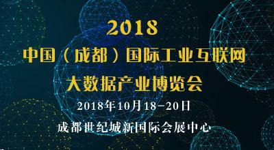2018中国(成都)注册送28元体验金工业互联网大数据产业博览会