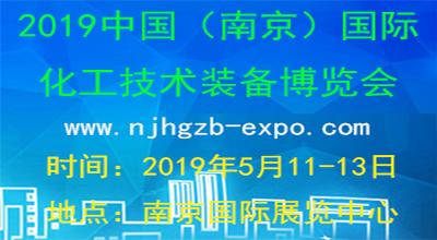 2019中国(南京)注册送28元体验金化工技术装备博览会暨论坛