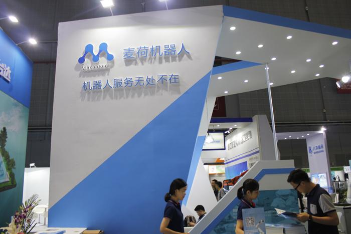 2018中国注册送28元体验金机器人展览会 麦荷机器人
