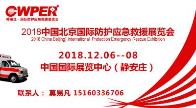 2018中国北京注册送28元体验金防护应急救援展览会暨中国智慧应急发展大会