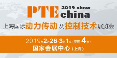 2019上海注册送28元体验金动力传动与控制技术展览会