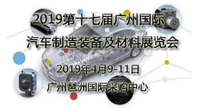 2019第十七届广州注册送28元体验金汽车制造装备及材料展览会