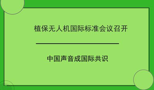植保无人机国际标准会议召开 中国声音成国际共识