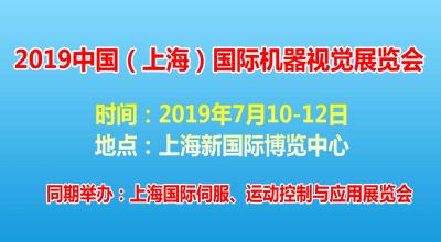 2019中国(上海)注册送28元体验金机器视觉展览会