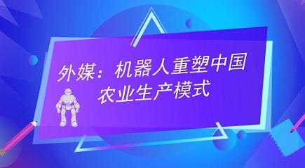 外媒:机器人重塑中国农业生产模式