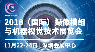 2018(注册送28元体验金)摄像模组和机器视觉技术展览会
