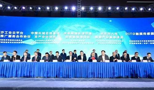 超级震撼!2018中国长沙智能制造峰会必须来的八大理由!