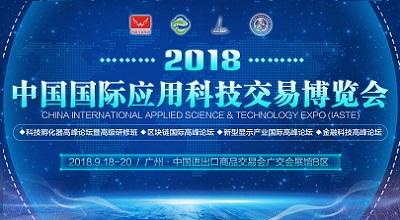 中国注册送28元体验金应用科技交易博览会暨2018中国注册送28元体验金智能机器人产业展