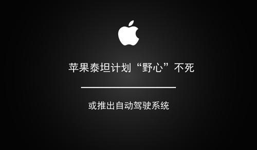 """苹果泰坦计划""""野心""""不死 或推出自动驾驶系统"""