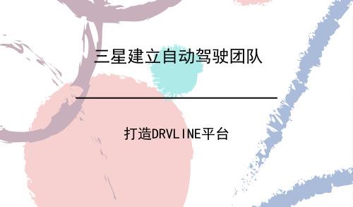 三星建立自动驾驶团队 打造DRVLINE平台