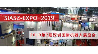 2019第7届深圳注册送28元体验金机器人展览会