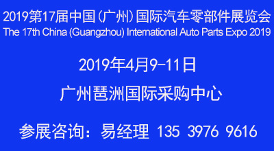 2019第十七届中国(广州)注册送28元体验金汽车零部件展览会