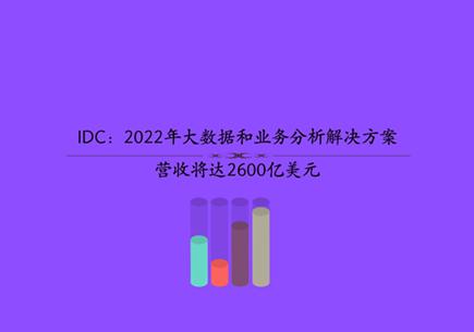 IDC:2022年大数据和业务分析解决方案营收将达2600亿美元