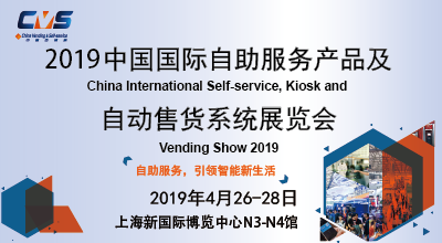 2019第16届中国国际自助服务产品及自动售货系统展