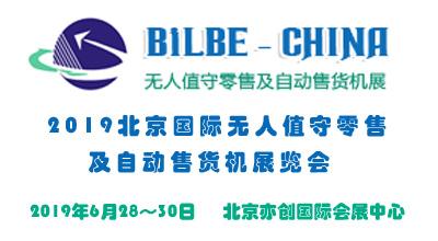 2019北京注册送28元体验金无人值守零售及自动售货机展览会