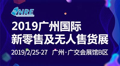 2019第二届中国(广州)注册送28元体验金新零售及无人售货博览会