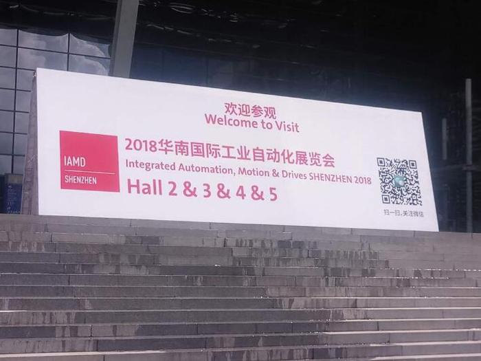2018華南國際工業自動化展覽會——展商风采
