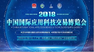 中国国际应用科技交易博览会暨2018中国国际智能机器人产业展