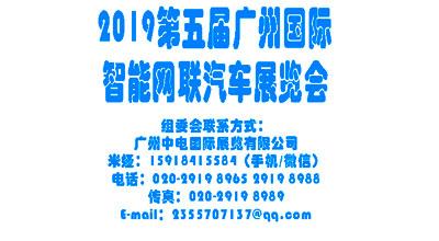 2019第五届广州注册送28元体验金智能网联汽车展览会