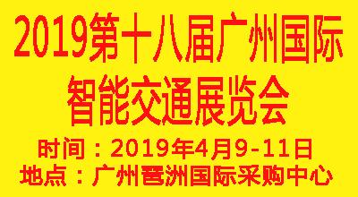 2019第十八届广州注册送28元体验金智能交通展览会
