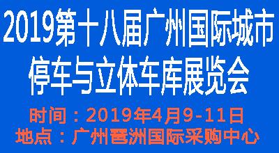 2019第十八届广州注册送28元体验金城市停车与立体车库展览会