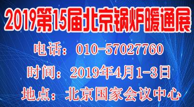 2019第15届注册送28元体验金锅炉暖通通风空调制冷设备展览会