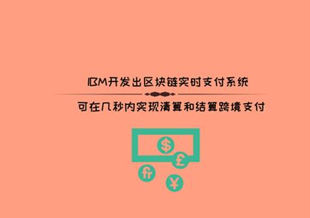 IBM开发出区块链实时支付系统 可快速实现清算和结算跨境支付