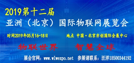 2019第十二届亚洲(北京)注册送28元体验金物联网展览会
