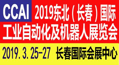 2019第12届中国(长春)注册送28元体验金工业自动化及机器人展览会