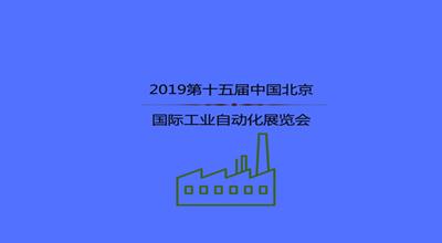2019第十五届中国北京注册送28元体验金工业自动化展览会