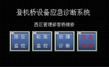 """首都机场博维公司成功研发""""登机桥应急诊断控制仪"""""""