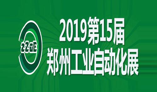 2019郑州工博会深耕14载,再度魅力启航!