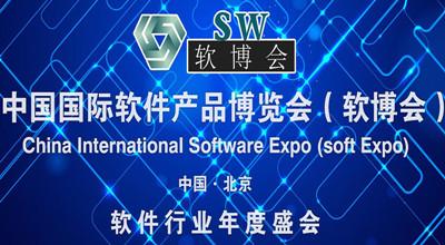 2019国际软件产品博览会(软博会)