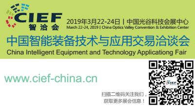 中國智能裝備技術與應用交易洽談會