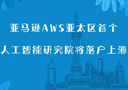 亚马逊AWS亚太区首个人工智能研究院将落户上海